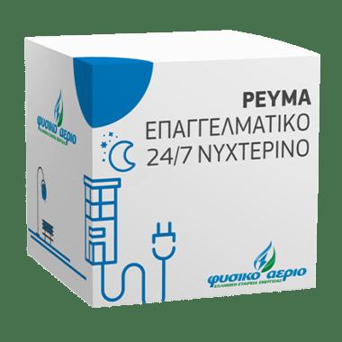 paketo_revmatos
